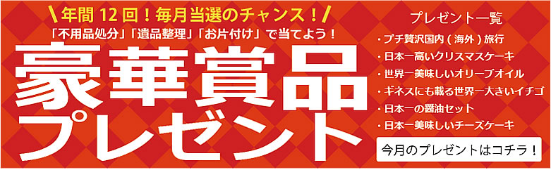【ご依頼者さま限定企画】倉敷片付け110番毎月恒例キャンペーン実施中!